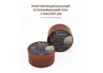 Многофункциональный успокаивающий гель с маслом ши jkosmec